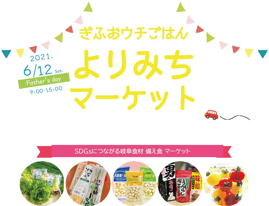 6月12日 ぎふおウチごはんよりみちマーケット開催