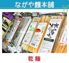 ながや麺本舗(ナガヤワークス)