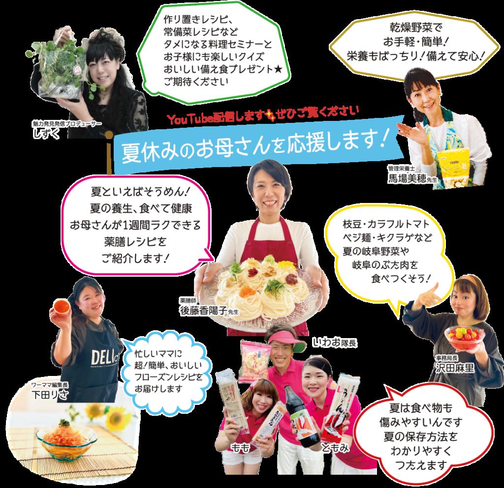 親子で夏バテ防止クッキング 薬膳レシピ&乾燥野菜セミナー 内容